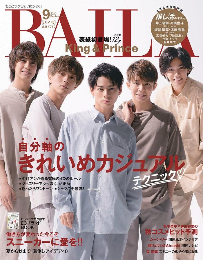 「BAILA」9月号(8月11日発売)表紙:King & Prince(C)BAILA9月号/集英社 撮影/中村和孝