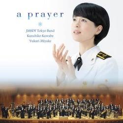 海上自衛隊東京音楽隊/三宅由佳莉、高音質ハイレゾ音源でAL『祈り~未来への歌声』リリース