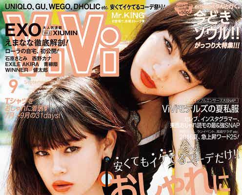 """小松菜奈&emma、プライベートな2人を覗き見?""""えまなな""""「ViVi」2度目の2ショット表紙"""