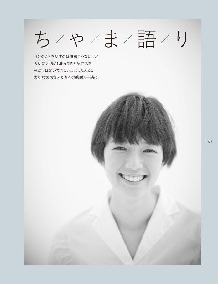 佐藤栞里「ちゃまてばこ」より(画像提供:集英社)