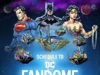 「DCファンドーム」詳細発表!DC新作映画に関するサプライズあり!