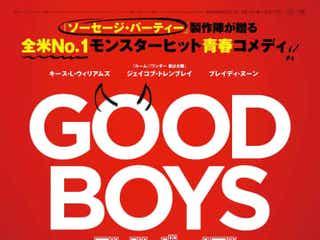 青春コメディ映画『グッド・ボーイズ』の新たな公開日が6/12(金)に決定