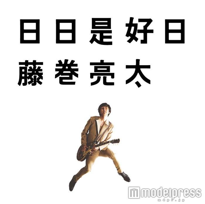 藤巻亮太 2ndアルバム『日々是好日』(3月23日)