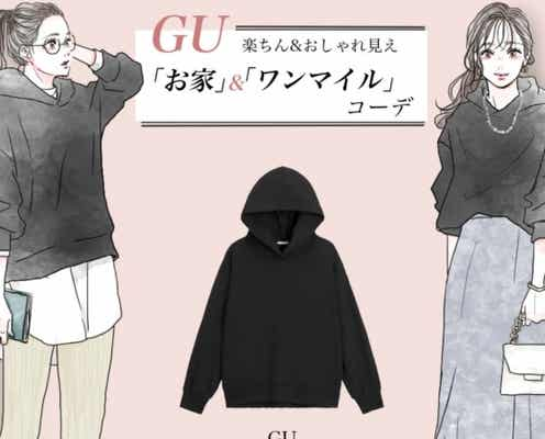 【GU】黒パーカーでお家&ワンマイルの「シーン別おしゃれコーデ」!今すぐやってみて♡