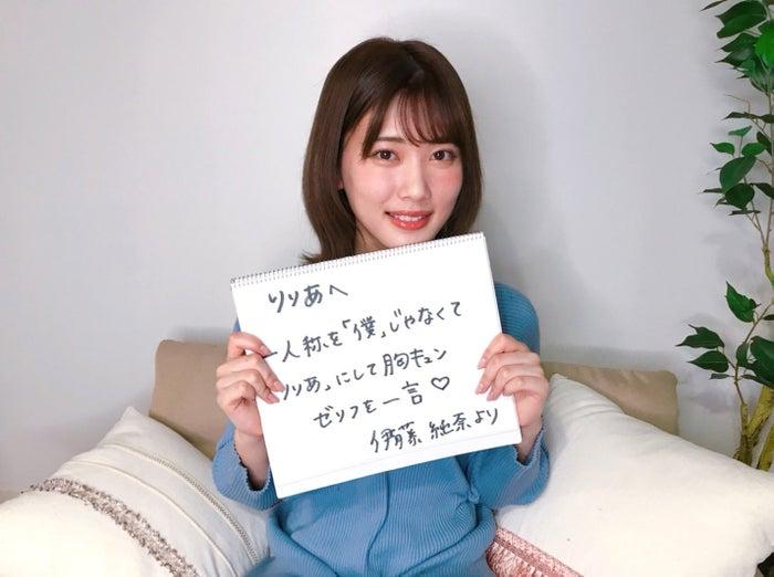 伊藤純奈(提供写真)