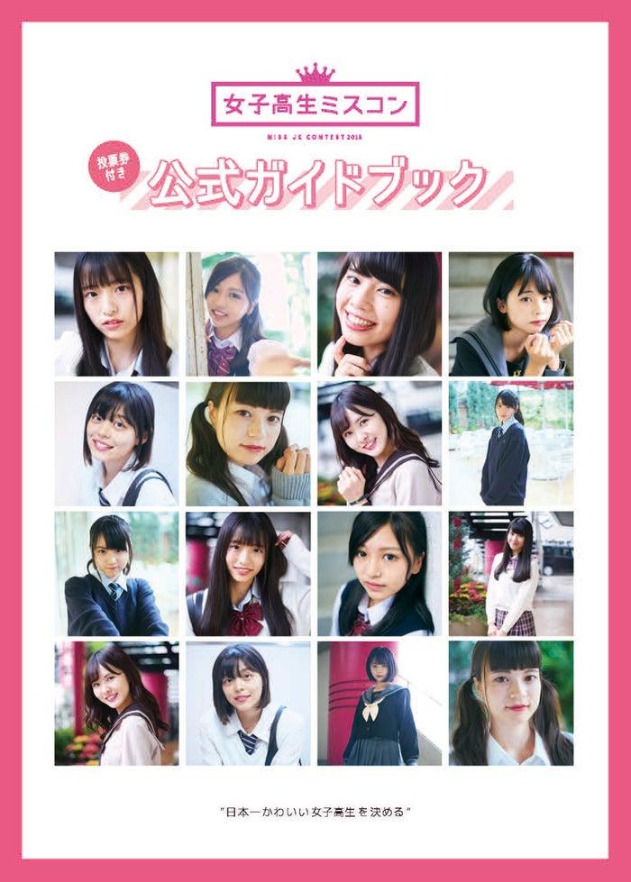 女子高生ミスコン・男子高生ミスターコン2018公式ガイドブック(提供写真)