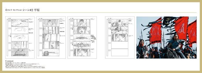 映画「キングダム」絵コンテ(C)原泰久/集英社(C)2019 映画「キングダム」製作委員会