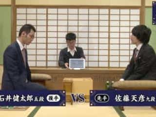 佐藤天彦九段 対 石井健太郎五段 対局開始 勝てば今日もう一局/将棋・朝日杯二次予選