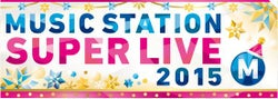ミュージックステーションSUPER LIVE出演者発表!嵐・EXILE・AKB・三代目JSB・SMAP・乃木坂・ベビメタ・ミスチルら豪華42アーティストが登場