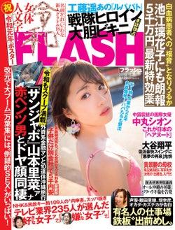 『FLASH』5月14日発売号表紙(C)光文社/週刊FLASH