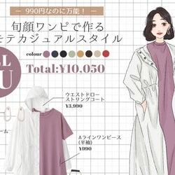 【GU新作】くすみパープルが可愛い!万能ワンピースでモテカジュアル