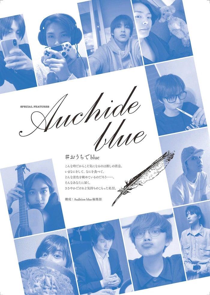 「Audition blue」6月号より(提供写真)