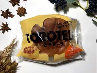 【ローソンスイーツ】ふわっ!じゅわ~!な美味しさ!「とろテ~ラ」を食べてみた!