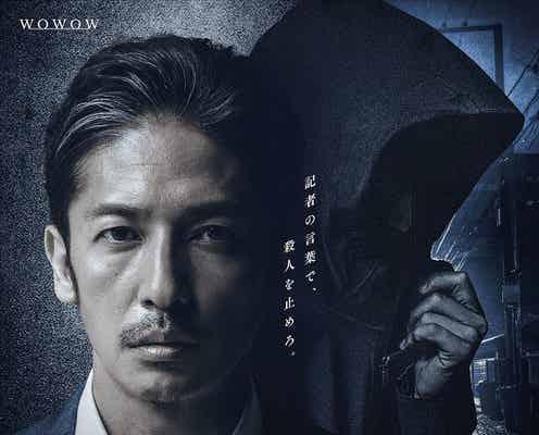 <だから殺せなかった>Travis Japan松田元太の共演が決定!緊張感あふれるポスタービジュアルも解禁