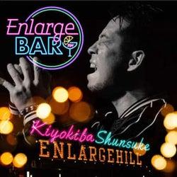 清木場俊介、自身初の配信ライブ『ENLARGE BAR』をDVD作品としてリリース