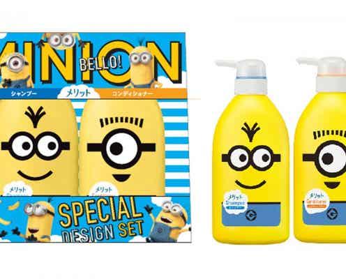 【メリット・7月6日発売】「ミニオン」デザインのスペシャルボトルが数量限定登場