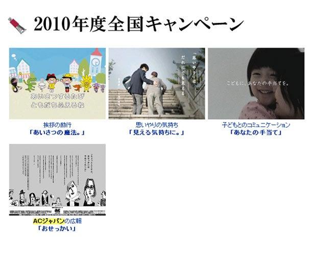ACジャパン2010年キャンペーン