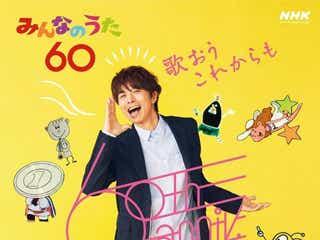 NEWS、氷川きよし、日向坂46ら出演「みんなのうた60フェス」曲目が決定!
