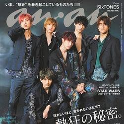SixTONES「anan」史上初デビュー前2度目の表紙