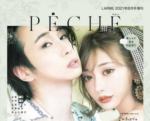 電撃復帰のカルマ、明日花キララとSEXYな2ショット 「PECHE」表紙で初共演