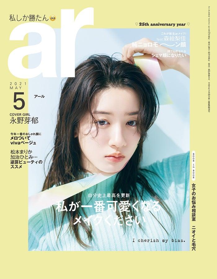 「ar」5月号(4月12日発売)表紙:永野芽郁(画像提供:主婦と生活社)