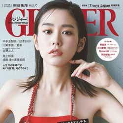 「GINGER」2021年4月号(2月22日発売)表紙:桐谷美玲(提供写真)