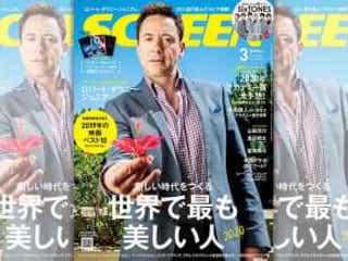 ロバート・ダウニー・ジュニアがあなたを誘う!SCREEN3月号、1月21日(火)いよいよ発売!
