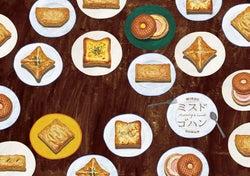 """ミスド、軽食メニュー""""ミスドゴハン""""が登場 パイやトースト11種を気分に合わせてチョイス"""