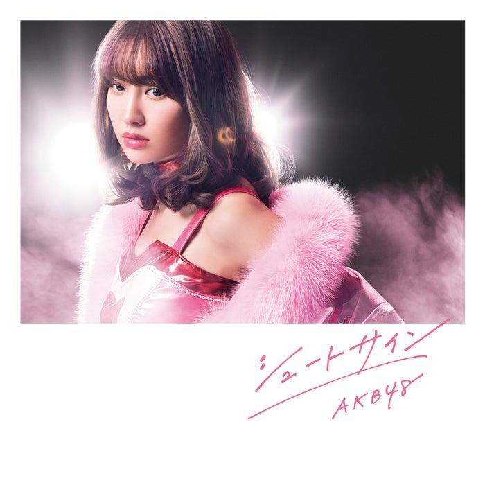 AKB48「シュートサイン」(2017年3月15日発売)通常盤A(C)AKS
