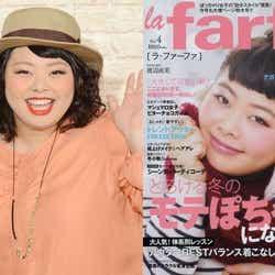 """モデルプレス - 業界初""""ぽちゃ子""""向けファッション誌、大反響で創刊決定"""