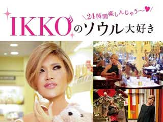 IKKO、韓国おしゃれスポットを徹底ガイド 最新美容情報も公開