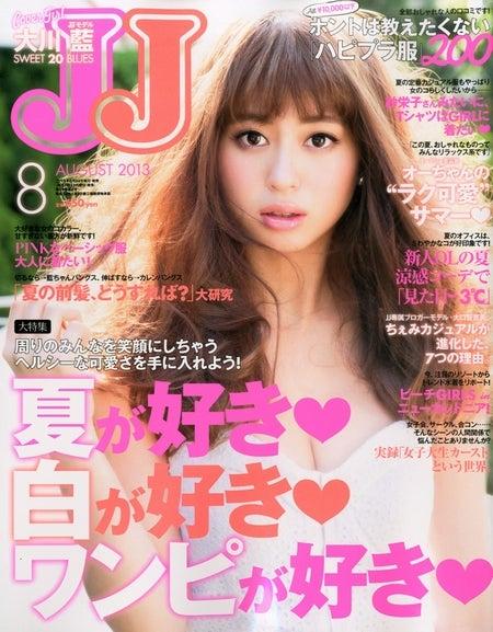 「JJ」8月号(光文社、2013年6月22日発売)表紙:大川藍