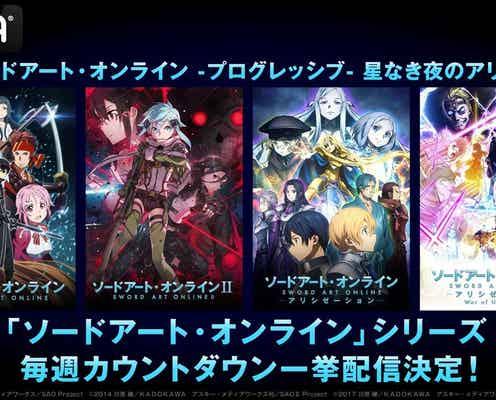 キリトたちの戦いをもう一度!『SAO』劇場版公開に向け、シリーズ作品を9月2日より毎週一挙配信