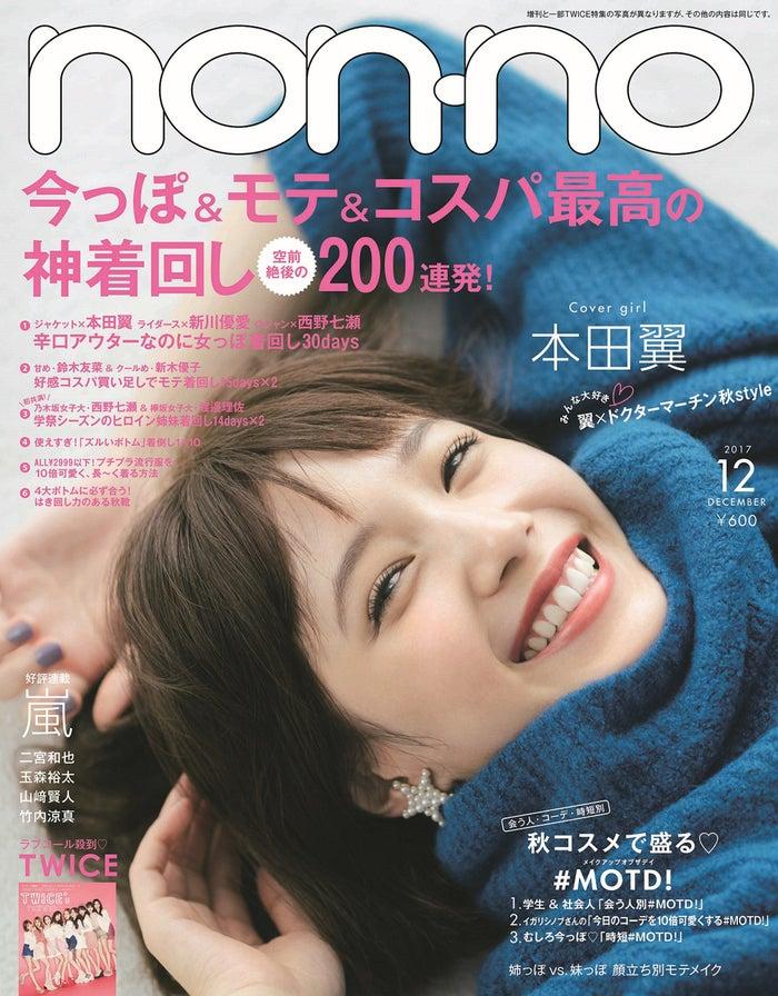 「non-no」12月号(集英社、2017年10月20日発売)表紙:本田翼(画像提供:集英社)