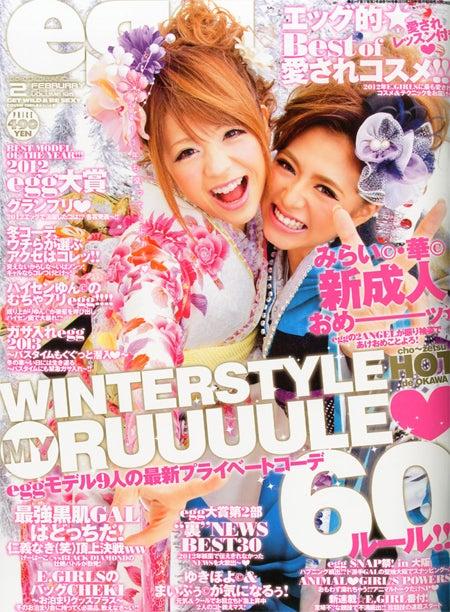 「egg」2013年2月号(大洋図書、2012年12月28日発売)表紙:斉藤みらい、今井華