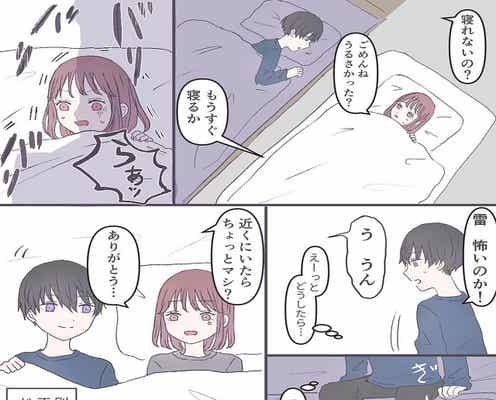 女同士だから不自然じゃないよね!お泊りに来たユキは雷に怯えていて、それを見た私は…?!【スカート嫌いな女が女の子を好きになった話】<Vol.14>