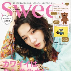 「sweet」3月号(2月12日発売)表紙:永野芽郁(画像提供:宝島社)
