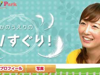 テレ東・狩野恵里アナ、第1子妊娠を発表<コメント全文>