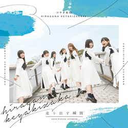 けやき坂46デビューアルバム『走り出す瞬間』(2018年6月20日リリース)通常盤(提供写真)
