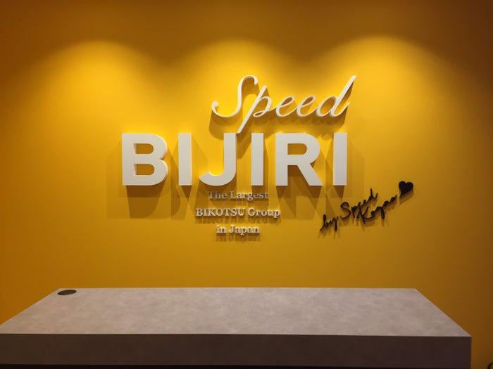 「Speed美尻」が8月5日(金)にオープン