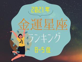 2021年!金運星座ランキング|8位~5位