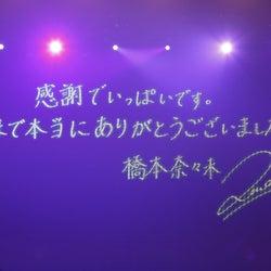 """「乃木坂46""""5th YEAR BIRTHDAY LIVE ~橋本奈々未 卒業コンサート~""""」/画像提供:ソニー・ミュージックレーベルズ"""