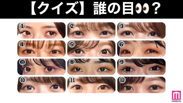 櫻坂46の目元クイズ (C)モデルプレス