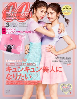 "E-girls楓&佐藤晴美「CanCam」表紙で""異例""の初共演"