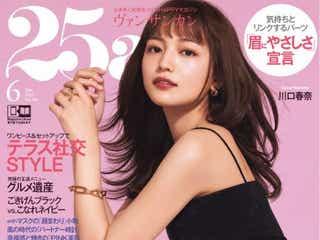 川口春奈「25ans」初表紙 ヘルシー美肌際立つ