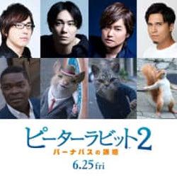『ピーターラビット2』日本公開日が6月25日に決定! 吹替キャストも解禁