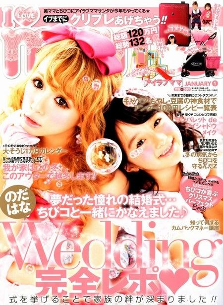 リニューアル前の表紙/「I Love mama」1月号(インフォレスト、2012年11月17日発売)表紙:野田華子、新菜ちゃん