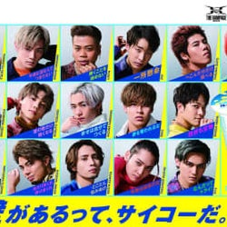 THE RAMPAGE from EXILE TRIBE×ICE BOX、4回目のコラボ!書き下ろし楽曲「Your Life Your Game」起用