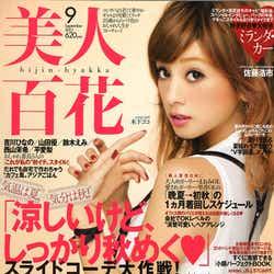 木下ココが表紙を飾った美人百花9月号(角川春樹事務所、2013年8月10日発売)