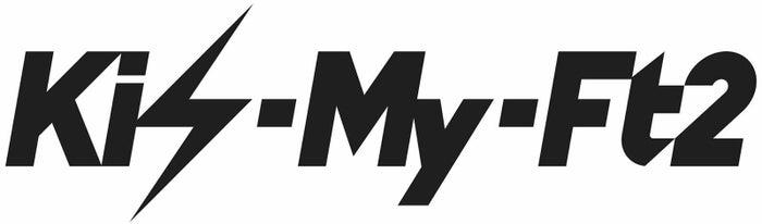 Kis-My-Ft2ロゴ(提供画像)